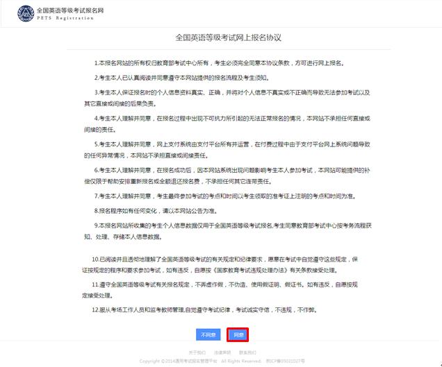 阅读公共英语网上报名协议