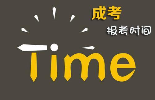 2018年济南成人高考报名时间和地点?